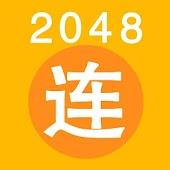 2048 兄弟连 军队职务版 - 士兵的突击,屌丝的逆袭!