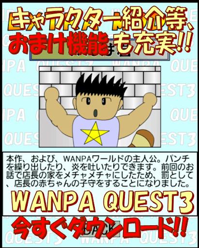 ESCAPE GAME WANPA QUEST3 1.6 Windows u7528 6