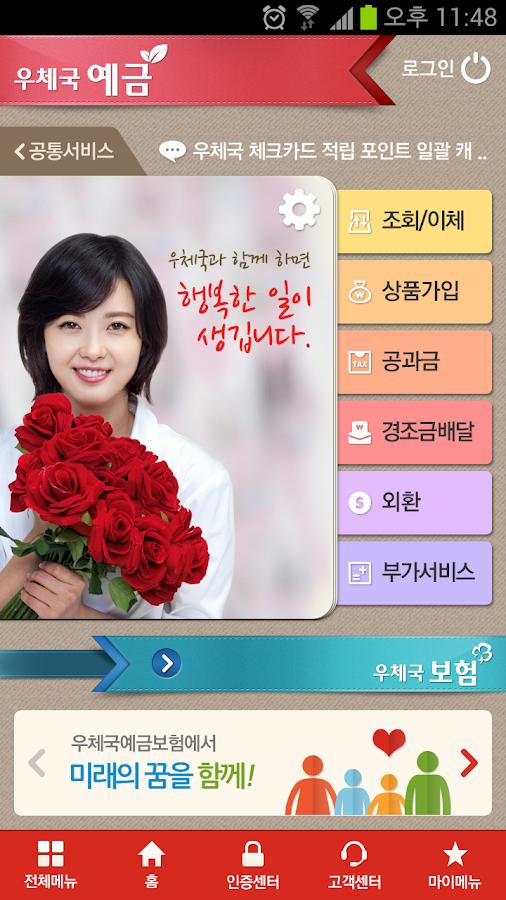 우체국 스마트뱅킹 - screenshot