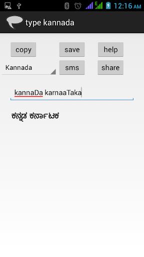 type kannada