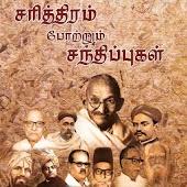 Sarithiram Potrum Santhipugal
