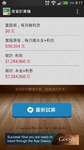 玩財經App|房貸計算機免費|APP試玩