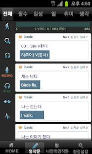 영어 기적의 영어일기북 (영어일기패턴) - screenshot thumbnail