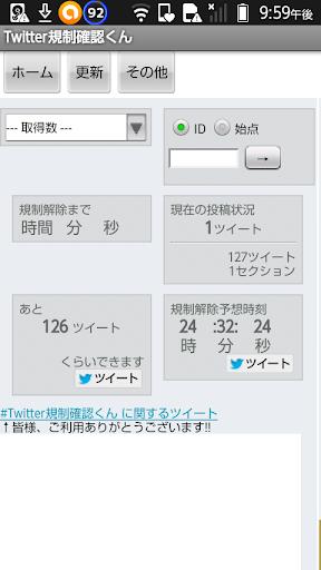 新 Twitter規制確認くん Twikise