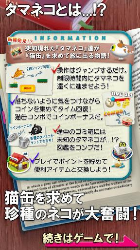 【免費休閒App】ねこたま! 〜俺のタマ?知りませんよ〜-APP點子