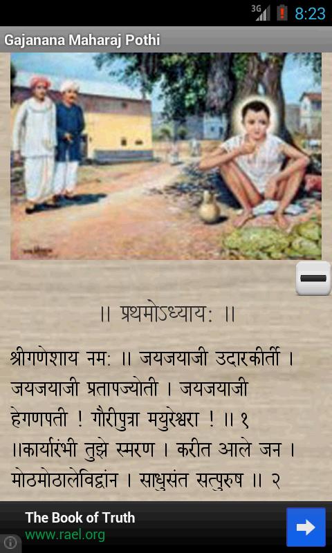 Gajanan Maharaj Pothi - screenshot
