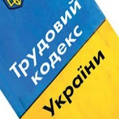 Labour Code of Ukraine