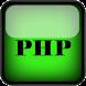 PHPのプログラム/ガイド
