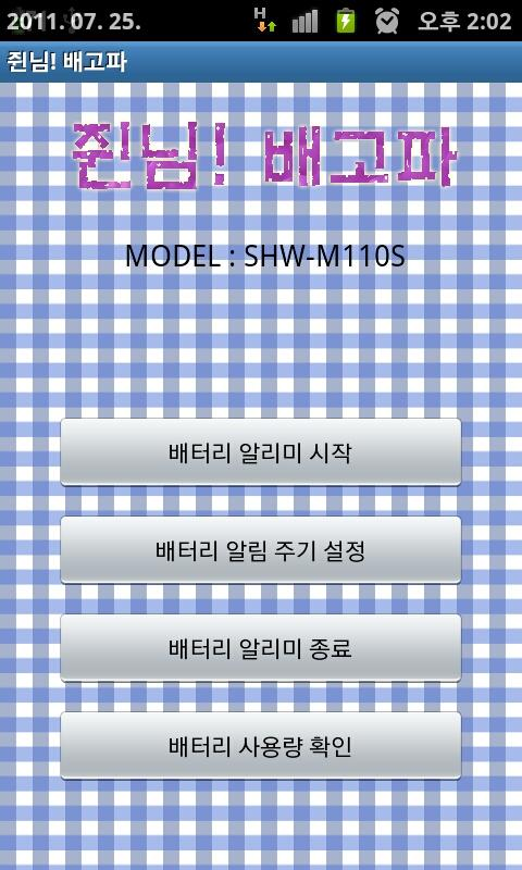 배터리 알림 - 쥔님 배고파_AN - screenshot