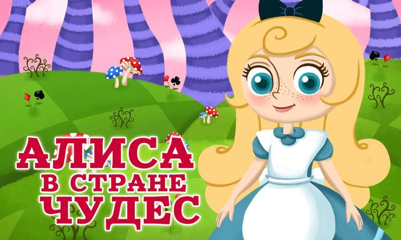 Алиса в Стране чудес- screenshot