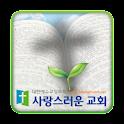 사랑스러운교회 교회학교 모바일 교적 icon