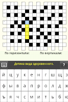 Screenshot of Russian Crosswords