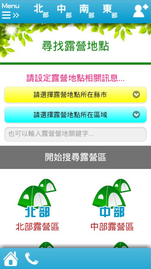 很想去露營 - screenshot
