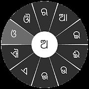 Swarachakra Odia Keyboard