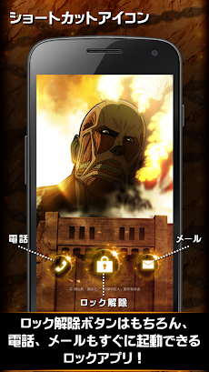 進撃の巨人-大迫力なロック画面!簡単操作でロックを解除!のおすすめ画像2