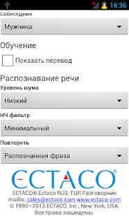 Russian<->Turkish Phrasebook- screenshot thumbnail