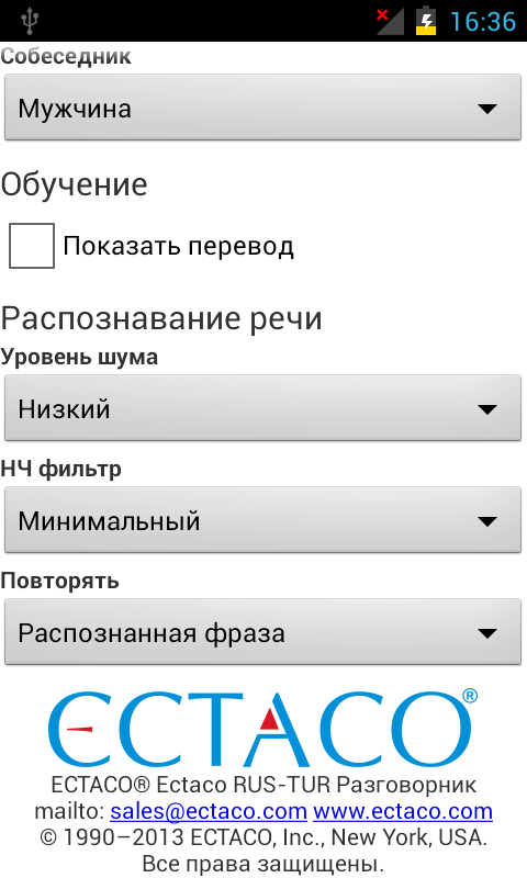 Russian<->Turkish Phrasebook- screenshot