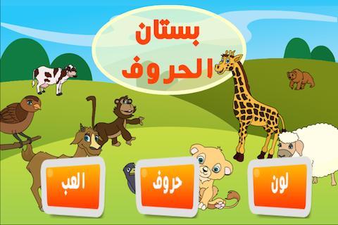 بستان الحروف - تعلم ولون والعب