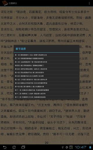 【免費書籍App】三國演義-APP點子