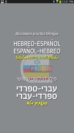HEBREW-SPANISH DICT LITE