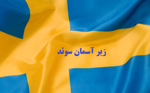 زیرآسمان سوئد UnderSkyofSweden