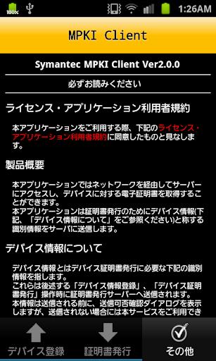 MPKI Client 2.0.1 Windows u7528 1