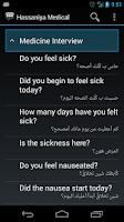 Screenshot of Hassaniya Medical Phrases