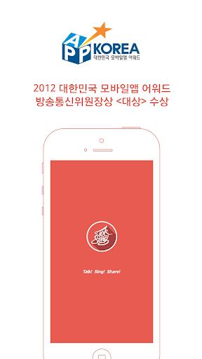 톡송 TokSong - 재미있는 소셜 노래방