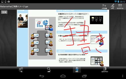 File Server Pad for Android 1.2.1 Windows u7528 4