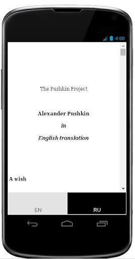 Стихотворение Пушкин А.С.