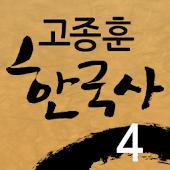 고종훈한국사4