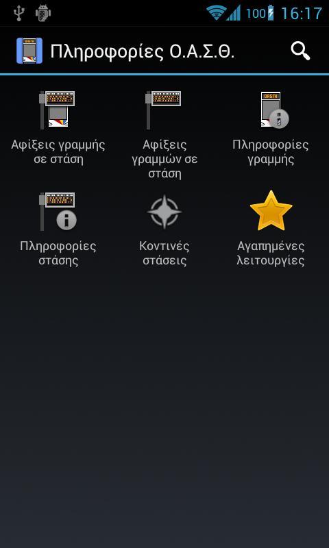 Πληροφορίες Ο.Α.Σ.Θ. - screenshot