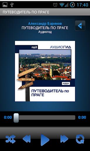 Аудиогид Путеводитель по Праге