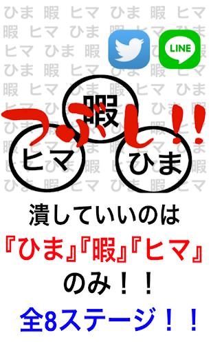 ひまつぶダンジョン - Google Play の Android アプリ