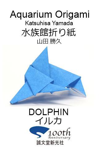 水族館折り紙5 【イルカ】