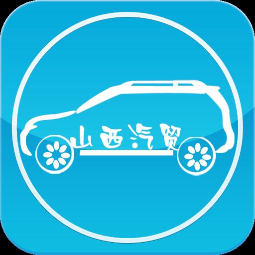 山西汽贸平台 生活 App LOGO-硬是要APP