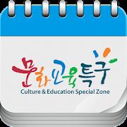 광주남구 문화교육행사