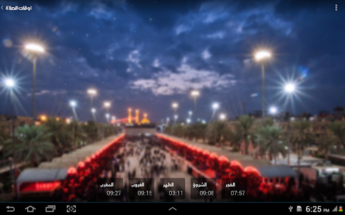 حقيبة المؤمن- screenshot thumbnail