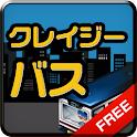 【無料版】クレイジーバス Lite logo