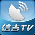 SJTV 信吉電視台 icon