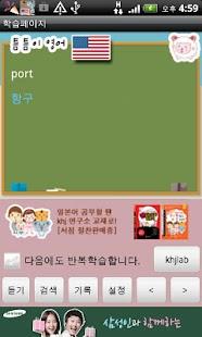 영어 틈틈이 매시간학습 (뇌깨움학습) - screenshot thumbnail