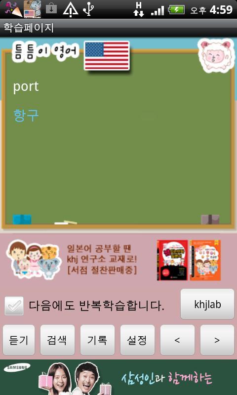 영어 틈틈이 매시간학습 (뇌깨움학습)- screenshot