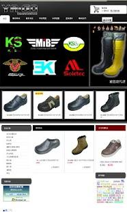 雅格安全鞋 聖徒版- screenshot thumbnail