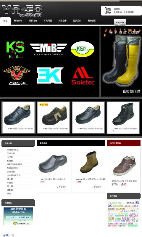 雅格安全鞋 聖徒版- screenshot