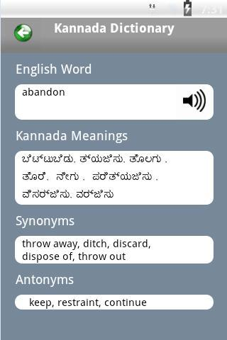 English To Kannada Dictionary- screenshot
