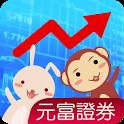 元富證券財經APP icon