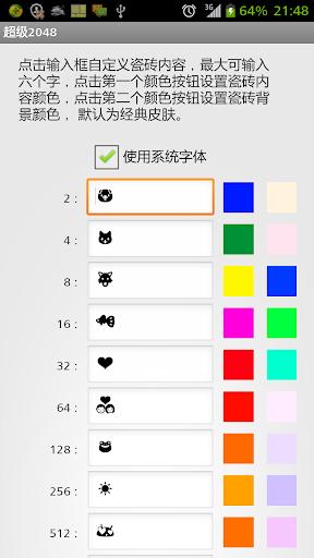 玩解謎App|超级2048免費|APP試玩