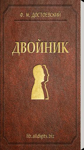 Двойник. Достоевский Ф.М.