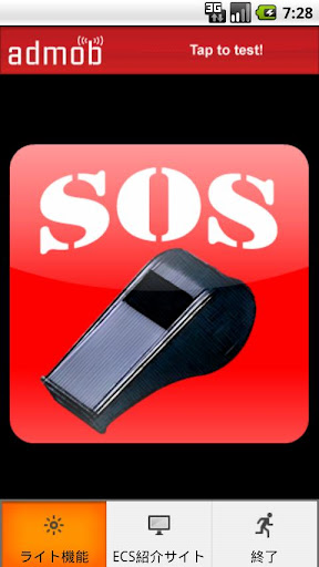 SOS Whistle 2.6.3 Windows u7528 1