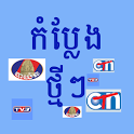 Khmer TV Jokes icon